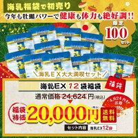 【送料無料】【ポイント10倍】海乳EX12袋健康応援セットプレ福袋