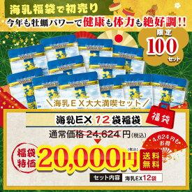 【送料無料】【ポイント10倍】海乳EX 12袋 健康応援セット プレ 福袋