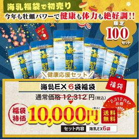 【送料無料】【ポイント5倍】海乳EX 6袋 健康応援セット プレ 福袋 亜鉛 牡蠣サプリ