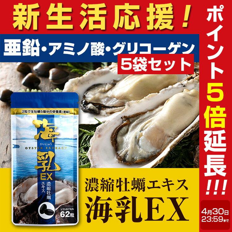 【亜鉛サプリ】販売実績14年突破!!1日2粒で必要な12mgの亜鉛が摂れる。栄養機能食品(亜鉛)「海乳EX」5袋セット 牡蠣 国内産 牡蠣サプリ カキ サプリ 亜鉛サプリ