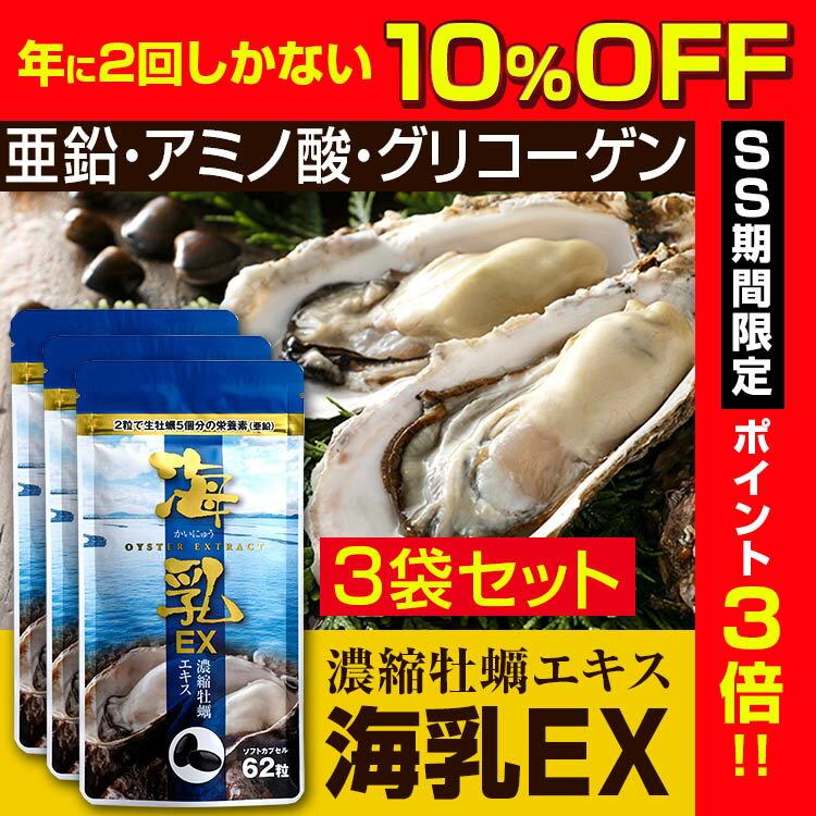 【10%OFF】【楽天ランキング1位】販売実績14年突破!牡蠣亜鉛といえば「海乳EX」3袋セット(3カ月分) 牡蠣 国内産 牡蠣サプリ カキ サプリ 亜鉛サプリ