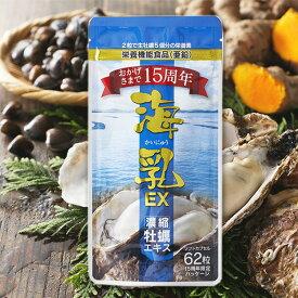 送料無料 販売実績15年突破!牡蠣亜鉛といえば「海乳EX」(1ヶ月分) 亜鉛 国内産 牡蠣サプリ