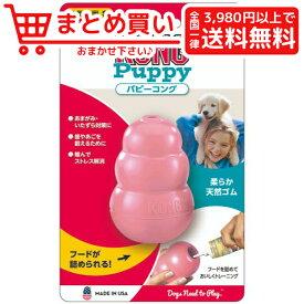 コングジャパンパピーコング Sピンク