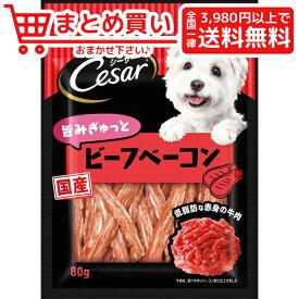 マースジャパンシーザースナック 旨みぎゅっとビーフベーコン 80g 犬 おやつ