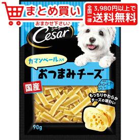 マースジャパンシーザースナック カマンベール入りおつまみチーズ 90g 犬 おやつ