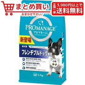 マースジャパンプロマネージ 成犬用 フレンチブルドッグ専用 1.7kg 犬 フード