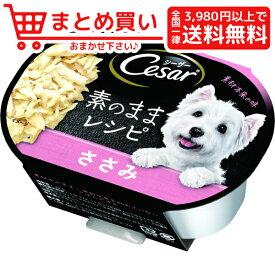 マースジャパンシーザー 素のままレシピ ささみ 37g 犬 フード ウェット カップ