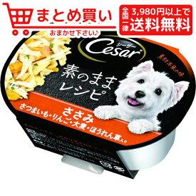 マースジャパンシーザー 素のままレシピ ささみ さつまいも りんご 大麦 ほうれん草入り 37g 犬 フード ウェット カップ