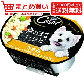 マースジャパンシーザー 素のままレシピ ささみ にんじん じゃがいも えんどう豆入り 37g 犬 フード ウェット カップ