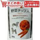藤沢商事野菜チップス にんじん 35g 犬 おやつ