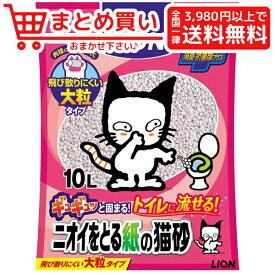 ライオンLION ニオイをとる紙の猫砂 10L 猫 猫砂 紙