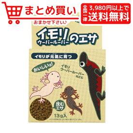 【新】イトスイ コメット イモリ・ウーパールーパーのエサ 13g 爬虫類・両生類フード゛ その他