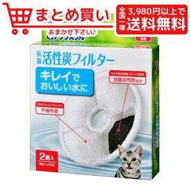 ジェックス ピュアクリスタル抗菌活性炭フィルター猫用 食器