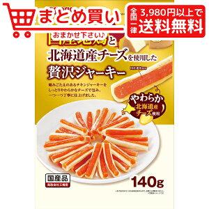 マルカン サンライズ 国産地鶏と北海道産チーズを使用した贅沢ジャーキー 140g 犬 おやつ ジャーキー