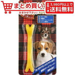 【ポスト投函便3個まで送料400円】スーパーキャットかみかみボーン チーズS 犬 おもちゃ