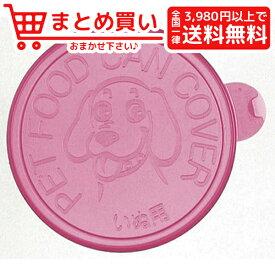 【ポスト投函便6個まで送料400円】リッチェルNEW 犬用缶詰のフタ 犬 猫 食器 缶フタ