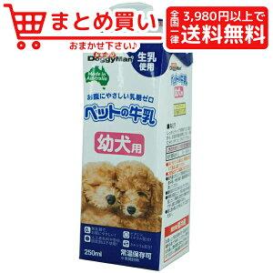 ドギーマンハヤシ ペットの牛乳 幼犬用 250ml 犬 フード ミルク