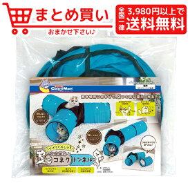 【送料無料】ドギーマンハヤシ ペット遊宅 コネクトンネル 猫 おもちゃ