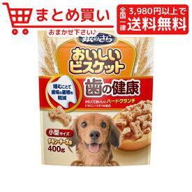 ユニ チャーム 銀のさら おいしいビスケット歯の健康シリーズ 小型サイズ 400g 犬 おやつ ビスケット クッキー