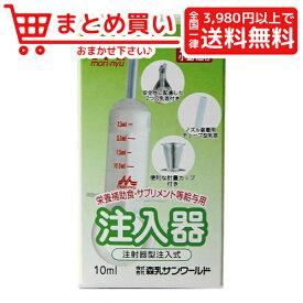 森乳サンワールドワンラック 注入器 10ml (計量カップ付) 犬 猫 食器 哺乳期