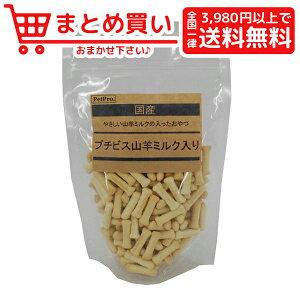 ペットプロジャパンペットプロ 国産おやつ プチビス(山羊ミルク入り) 100g 犬 おやつ ビスケット クッキー