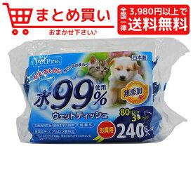ペットプロジャパンペットプロ ウェットティッシュ 水99%使用 80枚入×3個パック 犬 猫 お手入れ ウエットティッシュ