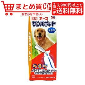 アース ペット アース 薬用アースサンスポット 大型犬用 1本入り 犬 猫 防虫 殺虫剤 のみ ダニ除け 首輪