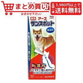 アース ペット アース 薬用アースサンスポット 中型犬用 1本入り 犬 猫 防虫 殺虫剤 のみ ダニ除け 首輪