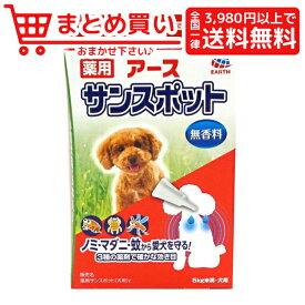 アース ペット アース 薬用アースサンスポット 小型犬用 3本入り 犬 猫 防虫 殺虫剤 のみ ダニ除け 首輪