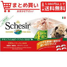 ファンタジーワールドシシア ドッグ チキン&ビーフ マルチパック 犬 フード 専門店 ウェットフード アルミトレー