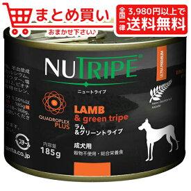 ファンタジーワールド成犬用 ドッグフード NUTRIPE ニュートライプ ピュア ラム&グリーントライプ 185g 犬 フード ウェット 缶