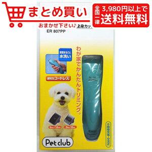 中央電工 犬用バリカン全身カット用 ER807PP-A 犬 猫 お手入れ バリカン