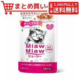 アイシア MiawMiawジューシー おにくプラス 70g 猫 フード ウェット 缶