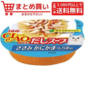 いなば ペット CIAO チャオ このままだしスープ ささみ かにかま しらす入り 猫  カップ 4901133180538