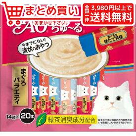 【単品】 いなば ペット CIAO チャオ ちゅーる ちゅ〜る まぐろバラエティ 14g×20本 猫 おやつ 4901133625923