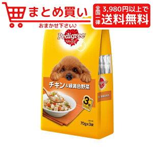 マースジャパンペディグリー 成犬用 チキン&緑黄色野菜 70g×3袋 犬 フード ウェット レトルト パウチ