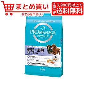 マースジャパンプロマネージ 成犬用 避妊 去勢している犬用 1.7kg 犬 フード