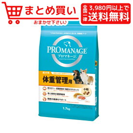 マースジャパンプロマネージ 成犬用 体重管理用 1.7kg 犬 フード
