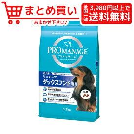 マースジャパンプロマネージ 成犬用 ミニチュアダックスフンド専用 1.7kg 犬 フード