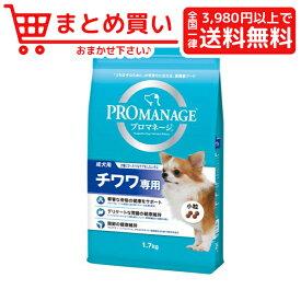 マースジャパンプロマネージ 成犬用 チワワ専用 1.7kg 犬 フード