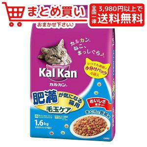 マースジャパンカルカン ドライ 肥満が気になる猫用 毛玉ケア まぐろと野菜味 1.6kg 猫 フード スタンダード