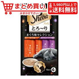 マースジャパンシーバ とろ〜り メルティ まぐろ味セレクション 48g(12g×4P) 猫