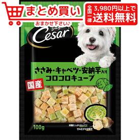 マースジャパンシーザースナック ささみ キャベツ 安納芋入りコロコロキューブ 100g 犬 おやつ