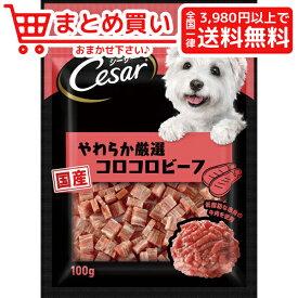 マースジャパンシーザースナック やわらか厳選コロコロビーフ 100g 犬 おやつ