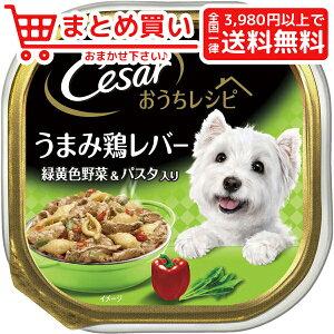 マースジャパンシーザー おうちレシピ うまみ鶏レバー 緑黄色野菜&パスタ入り 100g 犬 フード ウェット アルミトレー