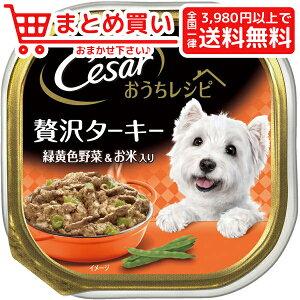 マースジャパンシーザー おうちレシピ 贅沢ターキー 緑黄色野菜&お米入り 100g 犬 フード ウェット アルミトレー