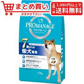 マースジャパンプロマネージ 7歳からの柴犬専用 1.7kg 犬 フード