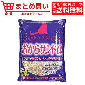 スーパーキャット NEWおからサンドα 6L4973640001927 犬 猫 衛生用品 猫砂 猫砂(おから『お一人様4個まで』