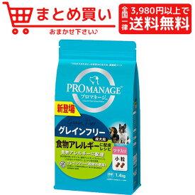 【送料無料】プロマネージ 成犬用 食物アレルギーに配慮レシピ ツナ入り 小粒 1.4kg