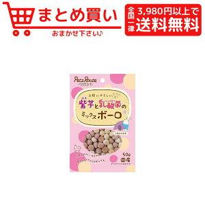 【新商品】ペッツルート 紫芋と乳酸菌のミックスボーロ 50g